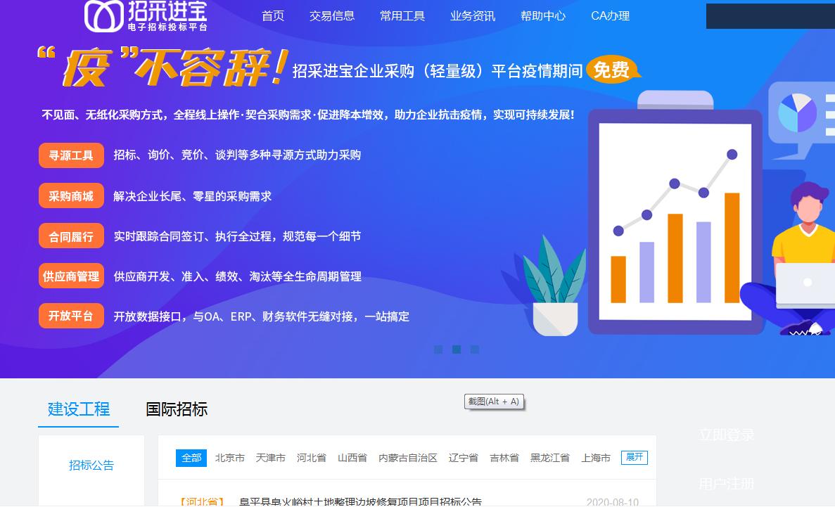 """华章汉辰融担集团电子保函系统正式上线""""招采进宝""""平台!"""